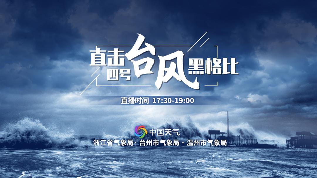 """直击4号台风""""黑格比"""""""