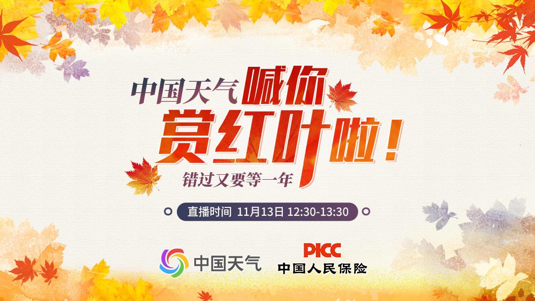 中国天气喊你赏红叶啦!错过又要等一年