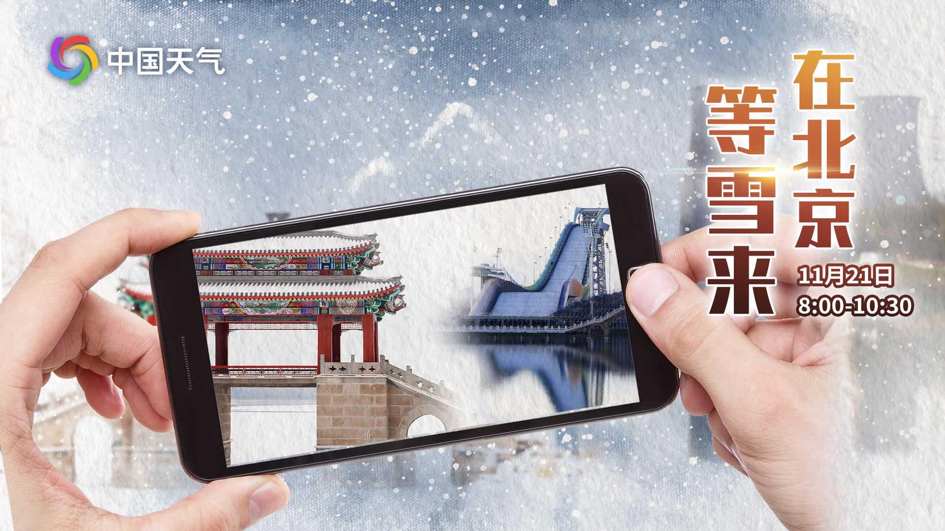 在北京,等雪来!