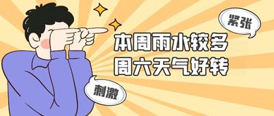 """工作日雨雨雨  周六开始""""梅姑娘""""短暂休假"""